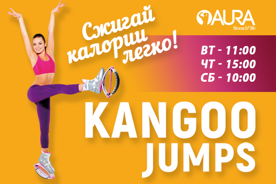 Kangoo Jumps в AURA!